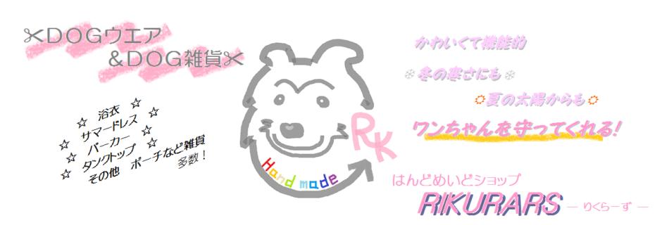 ハンドメイド犬服の店RIKURARS